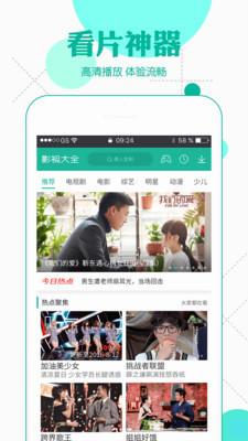 360影视大全_pic3