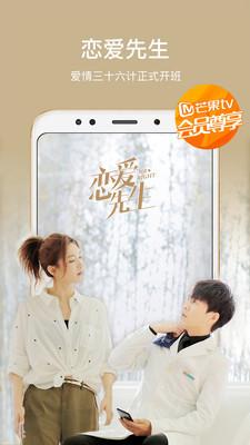 芒果TV_pic3