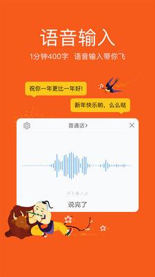 讯飞输入法_pic5