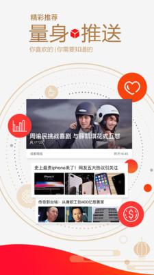 腾讯新闻_pic1