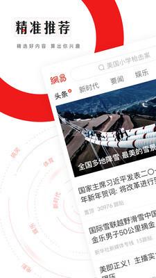 网易新闻_pic4