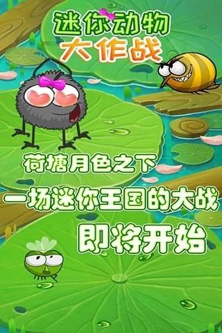迷你动物大作战_pic5
