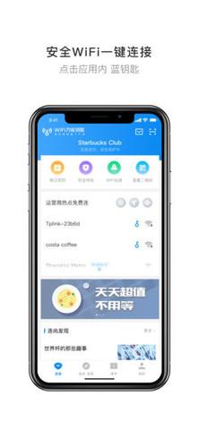 WiFi万能钥匙 Wi Fi安全一键连 -iphone版下载