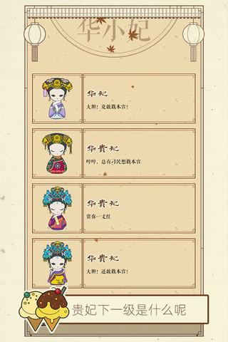 清宫Q传_pic1
