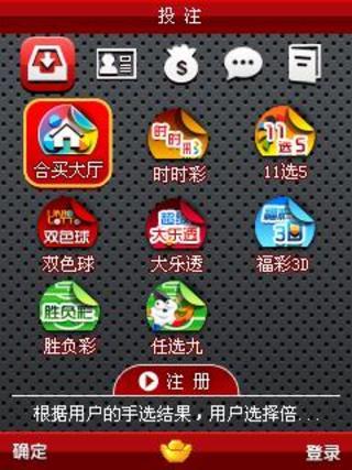 【彩宝3号手机彩票客户端(e62版)下载 彩宝3号手机端