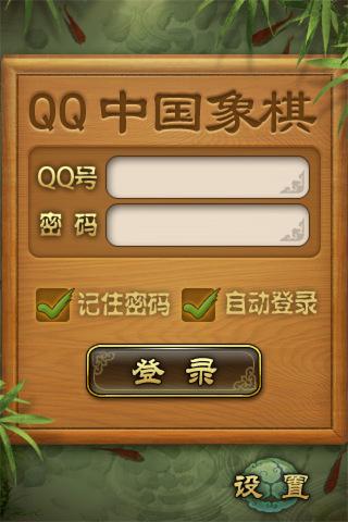【qq中国象棋下载|qq中国象棋官方下载】iphone版图片