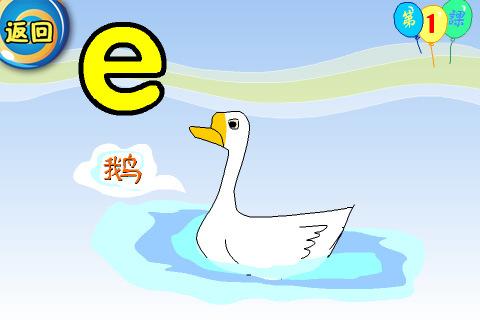 【宝宝学拼音 免费下载|宝宝学拼音
