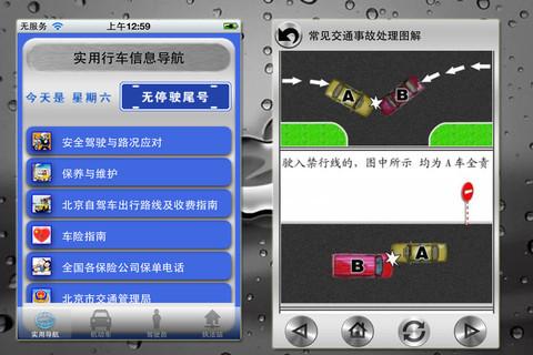 北京违章查询_pic3