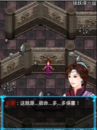 仙剑奇侠传-忘情篇