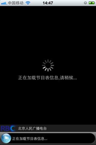北京广播在线_pic1