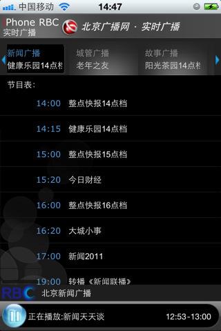 北京广播在线_pic2