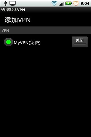 一键VPN_pic1