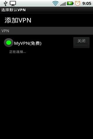 一键VPN_pic3