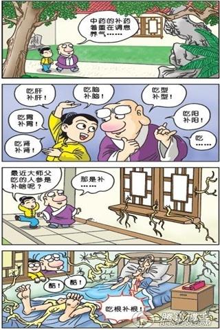 乌龙院漫画pdf下载