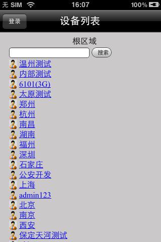 iVMS-5060(平台客户端)_pic2
