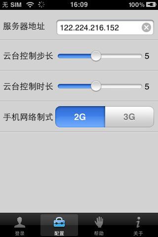 iVMS-5060(平台客户端)_pic4