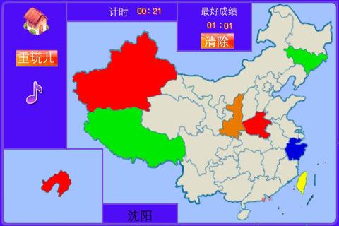 中国地图拼图游戏
