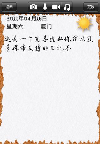 【日记本下载 日记本官方下载】iphone版下载