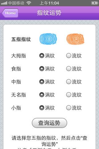 【周公解梦下载 周公解梦官方下载】iphone版下载