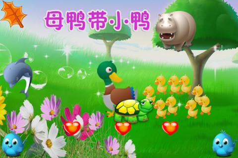 【经典儿歌系列之动物篇下载|经典儿歌系列之动物篇
