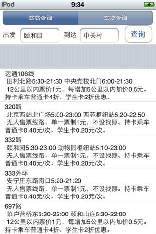 北京公交查询_pic1