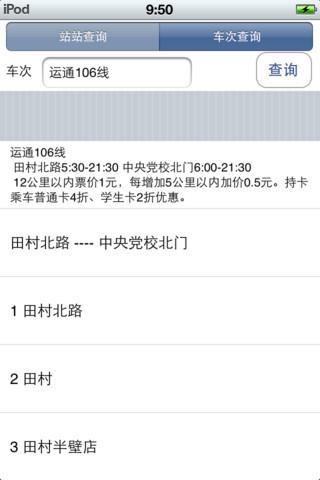 北京公交查询_pic2