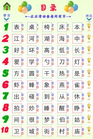 【幼儿识字(巧宝2)免费下载 幼儿识字(巧宝2)免费