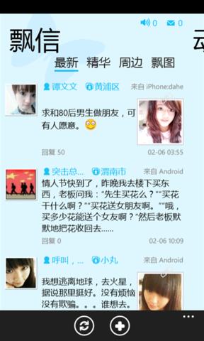 飘信_pic2