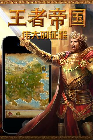 王者帝国(豪华版)_pic1