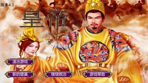游戏皇帝卡通图片