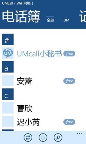 UMcall_pic1