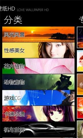 爱壁纸HD(Love Wallpaper)_pic1