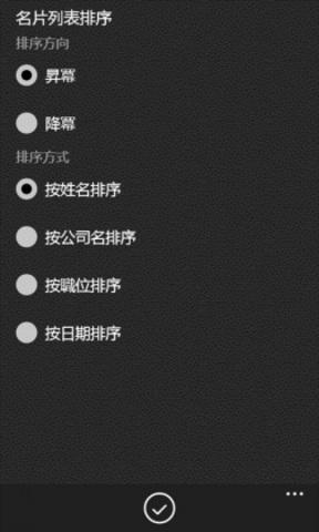 名片全能王_pic4