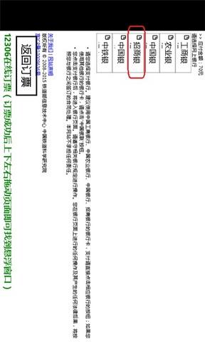 12306火车票助手_pic5
