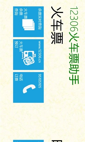 12306火车票助手_pic1
