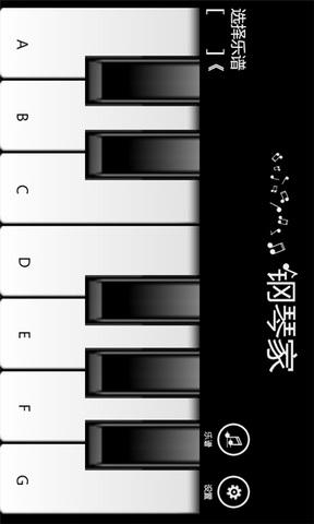 钢琴家_pic1