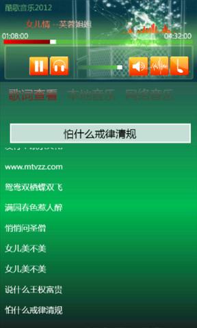 酷歌音乐2012_pic3