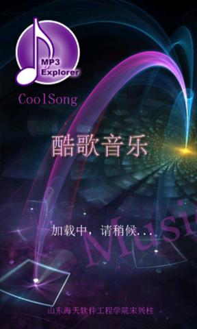 酷歌音乐2012_pic2