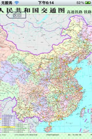 【中国地图中英文下载|中国地图中英文官方下载】版