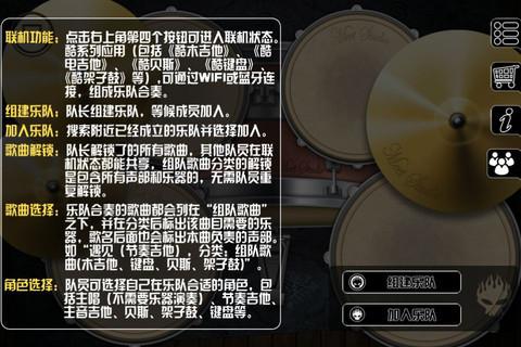 架子鼓鼓谱大全小苹果-iphone版下载