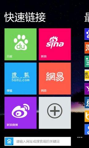 360浏览器(预览版)_pic1