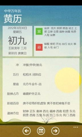 中华万年历_pic4