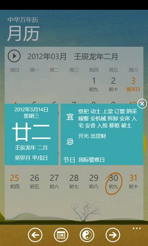 中华万年历_pic3