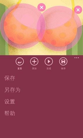 乳摇神器(汉化)_pic3
