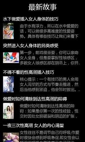蓝月谷性福生活_pic3