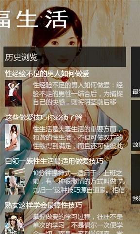 蓝月谷性福生活_pic2