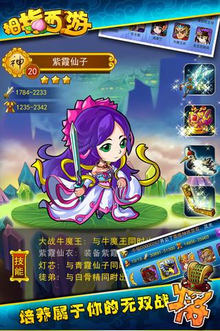 拇指西游_pic2