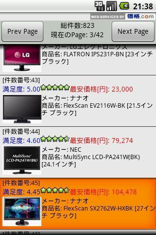 商品检索_pic3