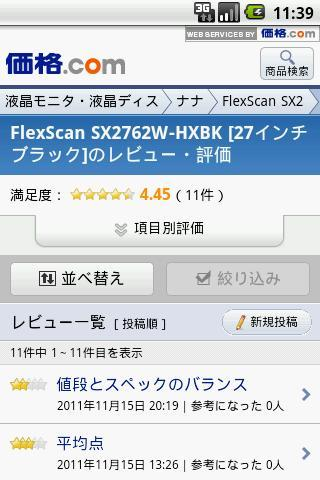 商品检索_pic5