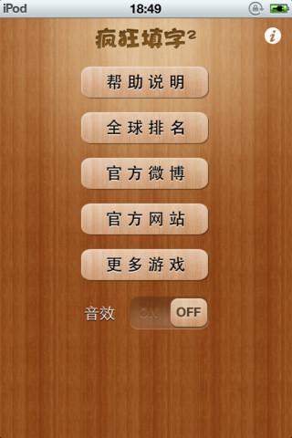 【疯狂填字2】疯狂填字2(iphone版)免费下载